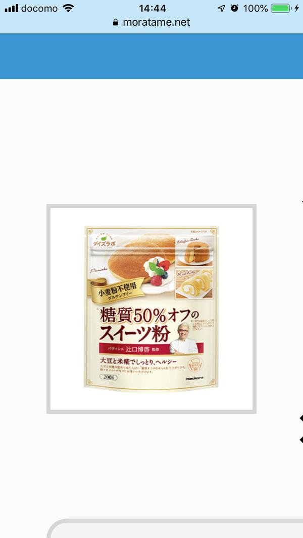 ダイズラボ 辻口博啓監修 糖質50%オフのスイーツ粉×6