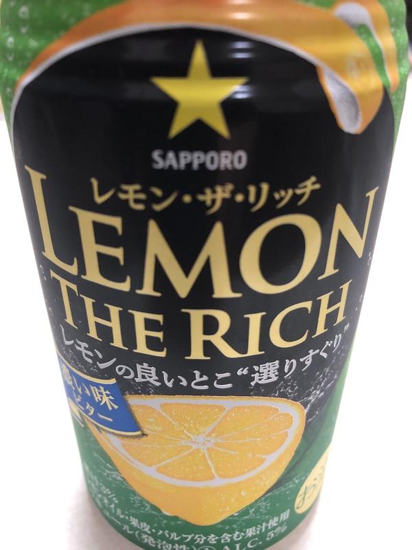レモン・ザ・リッチ 3種12本