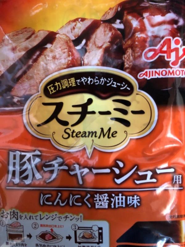 「スチーミー」<豚チャーシュー用> 6点