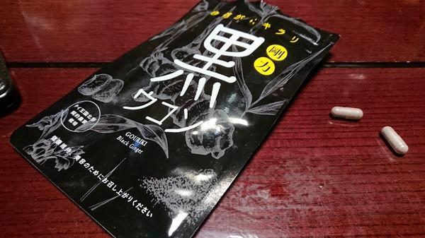 剛力黒ウコン 60粒(約30日分)