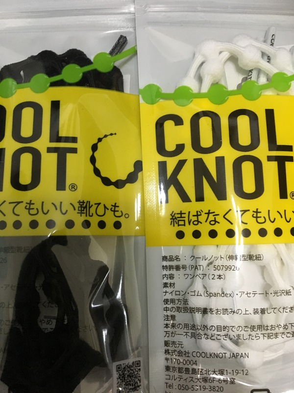 COOLKNOT(クールノット)2本セット