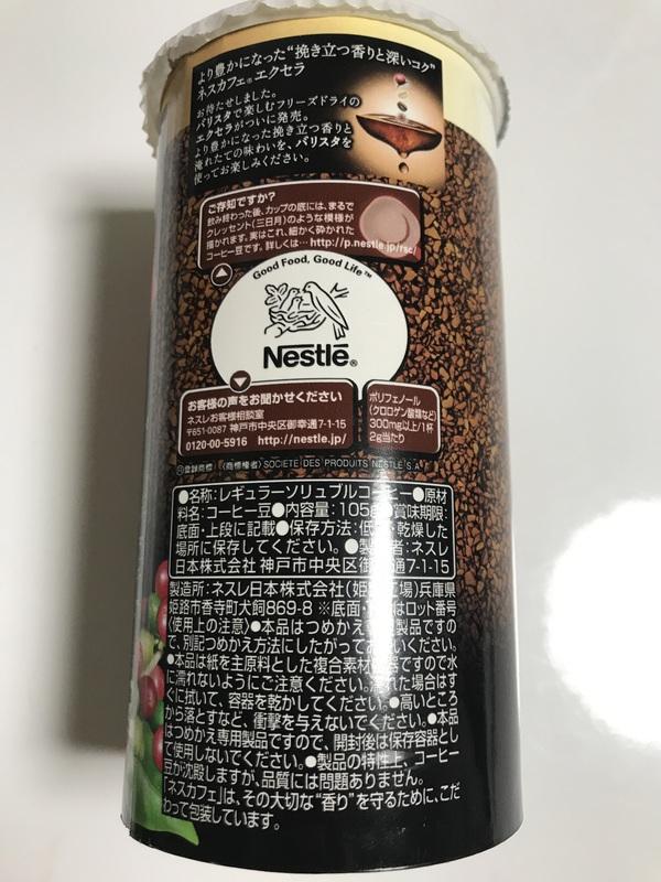 ネスカフェ エクセラ バリスタ専用エコ&システムパック 105g 12本