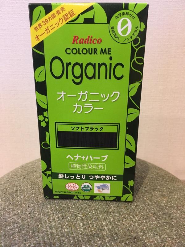 COLOURME Organic (カラーミーオーガニック) ソフトブラック