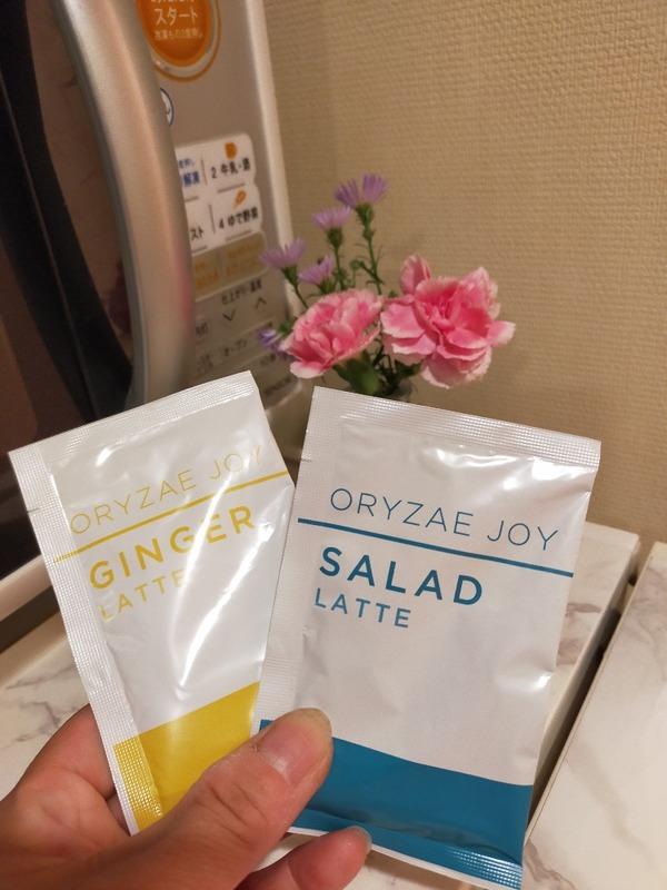 サラダラテ/ジンジャーラテ 2種 20袋