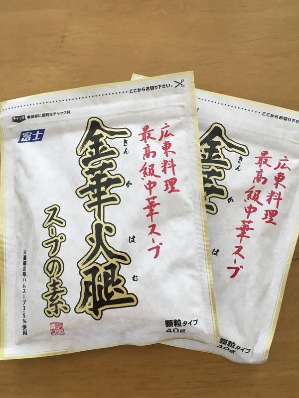金華火腿(きんかはむ)スープの素 8袋