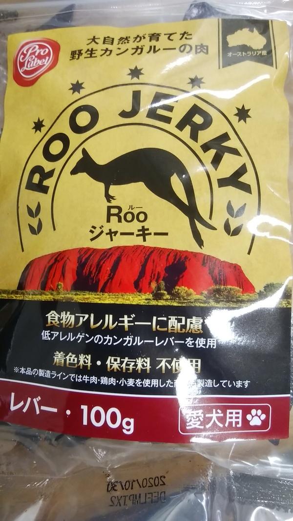 ROOジャーキー 2種3袋セット