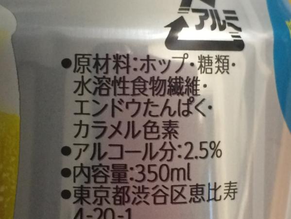 サッポロ 極ZERO 爽快ゼロ 350ml 12本