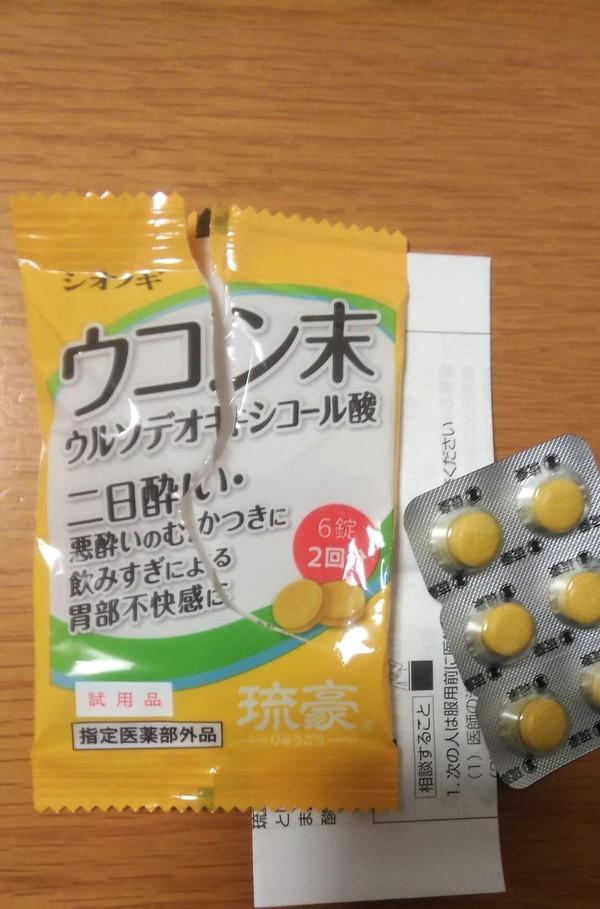 琉豪 7袋(14回分)