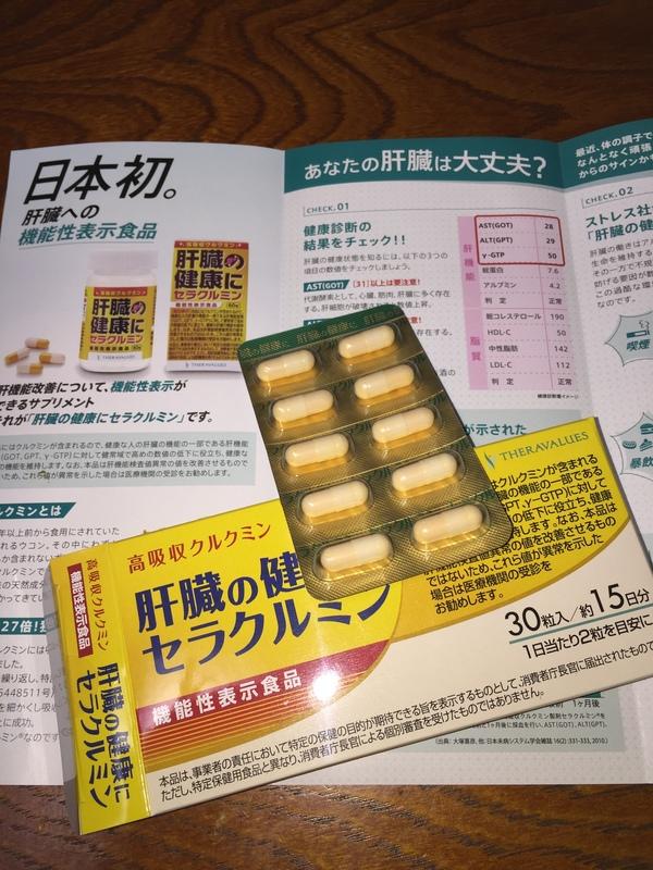肝臓の健康にセラクルミン 30粒入り