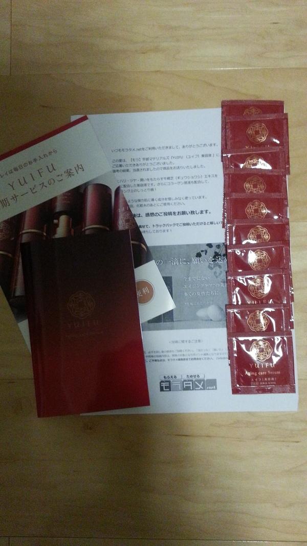 YUIFU (ユイフ)美容液 試供品 0.5mL(1回分)×10包(5日分)