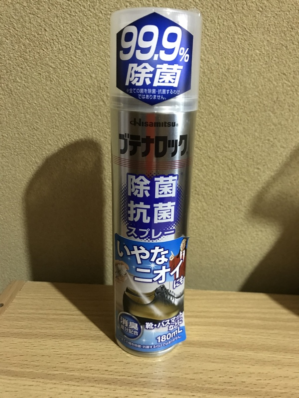 ブテナロック® 除菌抗菌スプレー 2本