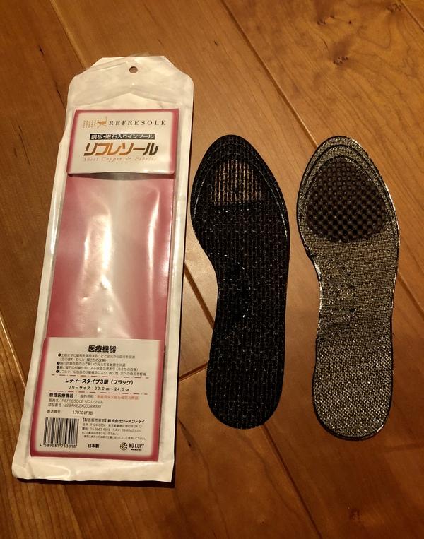 磁気治療器インソール リフレソール[ブラック  レディース(22.0〜24.5cm)]