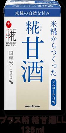 プラス糀 糀甘酒LL (プレーン) 125ml 18本