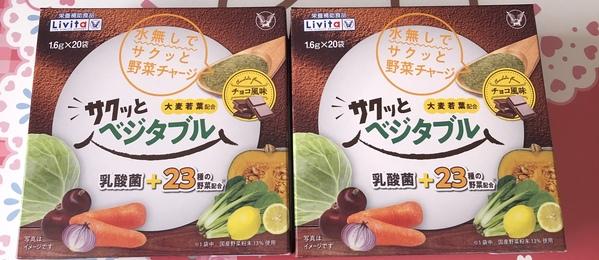 サクッとベジタブル チョコ風味×2箱