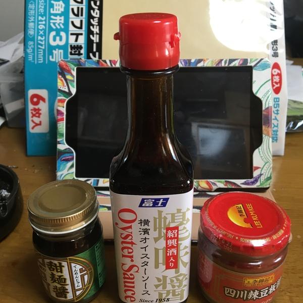 横濱オイスターソース紹興酒入り×2/甜麺醤×4