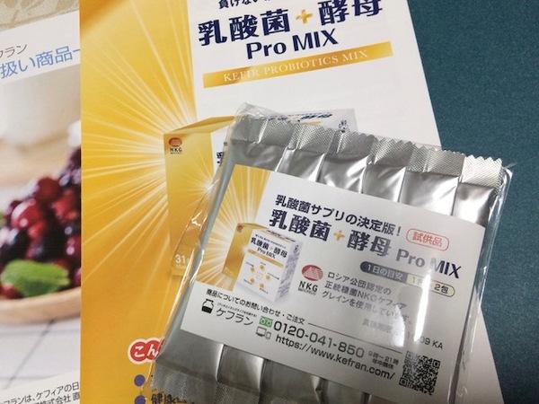 乳酸菌+酵母Pro MIX 14日間分
