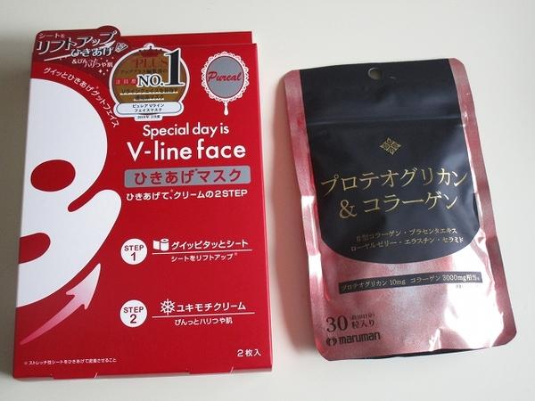 プロテオグリカン&コラーゲン(30日分)/ピュレア Vライン ひきあげマスク(2枚入)