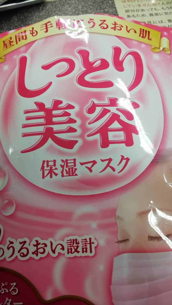しっとり美容保湿マスク×4/悪臭退散マスク×4