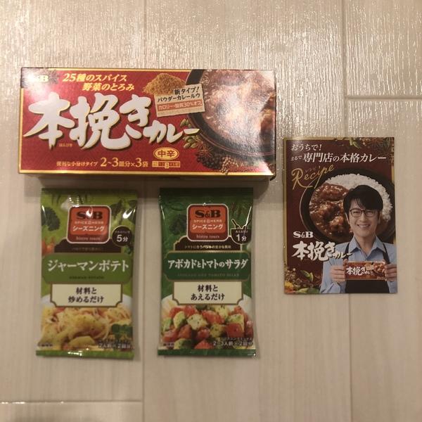 本挽きカレー 中辛/SPICE&HERBシーズニング 2種
