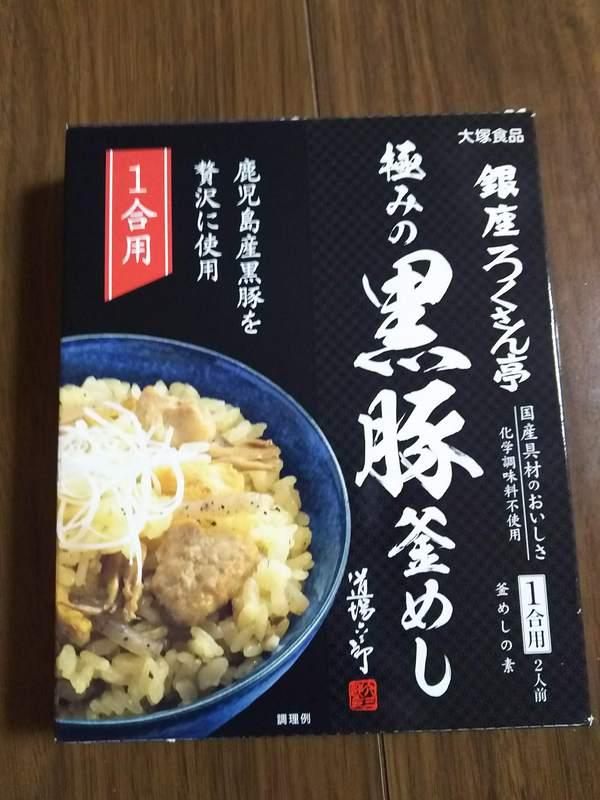 銀座ろくさん亭 極みの黒豚釜めし(1合用) 5個