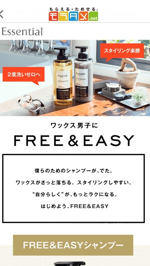 エッセンシャル FREE&EASY(フリーアンドイージー) シャンプー・コンディショナー 各2本