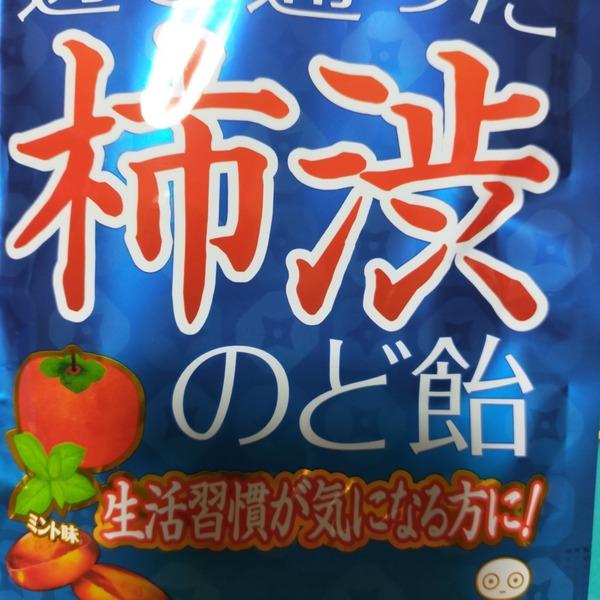 透き通った柿渋のど飴 12袋