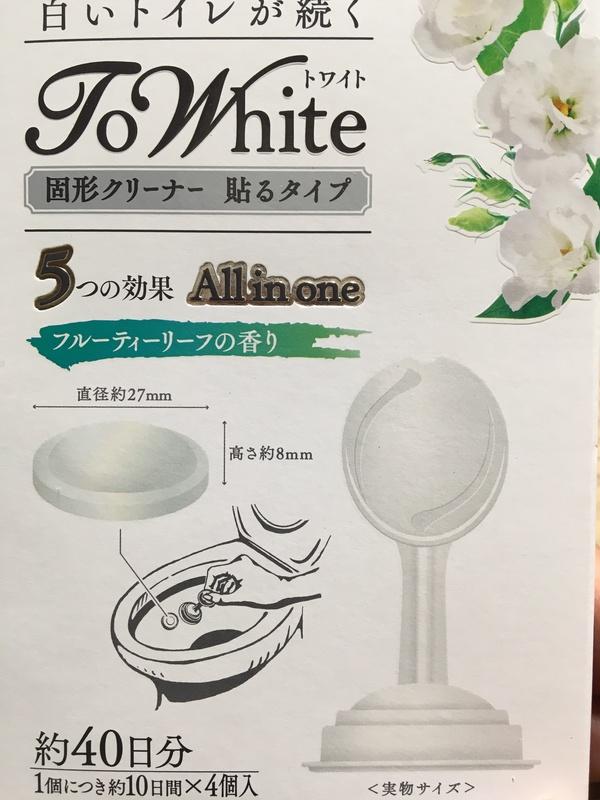 ToWhiteトワイト 固形クリーナー貼るタイプ<br>フルーティーリーフの香り ×6点