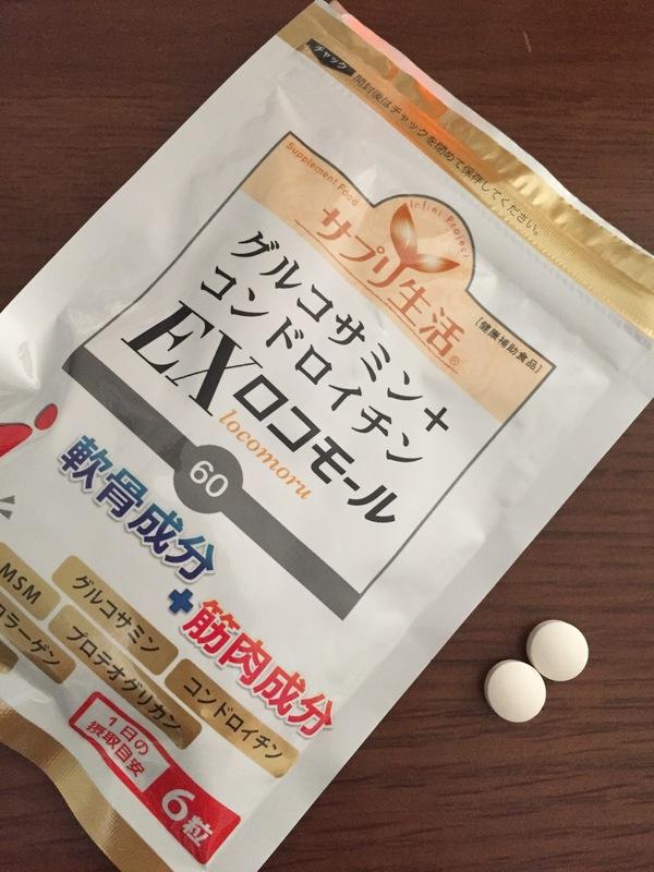 グルコサミン+コンドロイチンEXロコモール 10日分