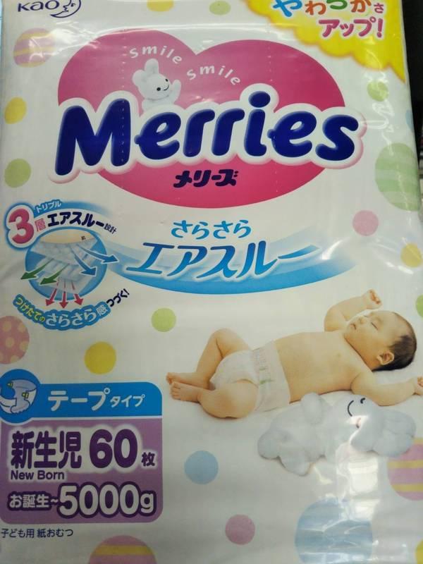メリーズ さらさらエアスルー 新生児サイズ 60枚入り