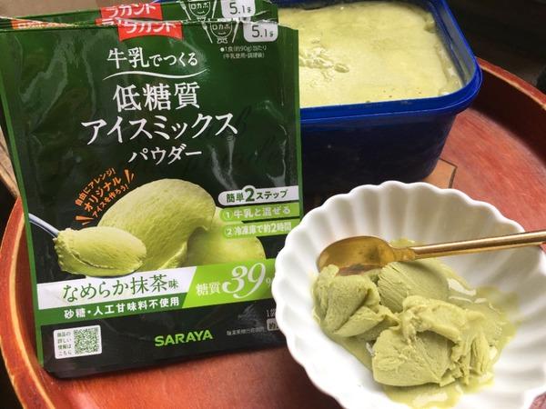 ロカボスタイル アイスミックスパウダー なめらか抹茶味 ×6