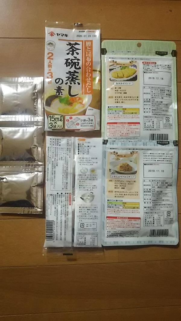 鰹節屋のふりかけ/ヤマキ商品アソートセット 5種12点