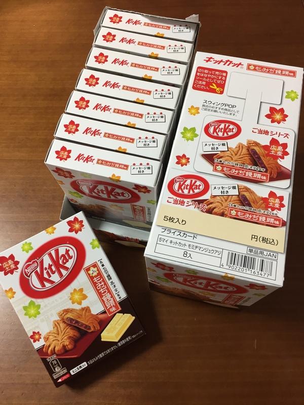 キットカット もみぢ饅頭味 5枚入り×16箱
