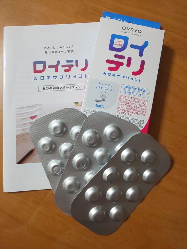 ロイテリ お口のサプリメント 30粒入(30日分)