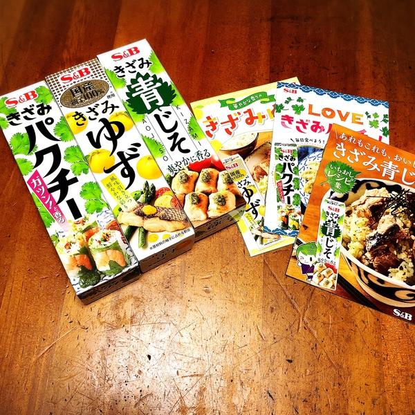 きざみシリーズ 3種
