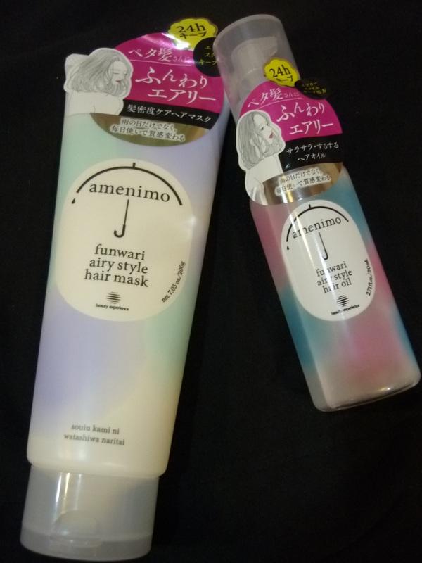 アメニモ ふんわりエアリースタイル ヘアマスク/ヘアオイル