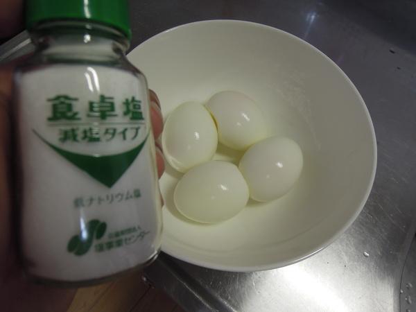 食卓塩 減塩タイプ 90g 10個