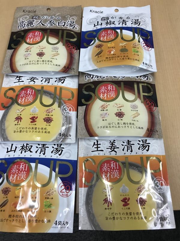 和漢素材スープ3種6点セット