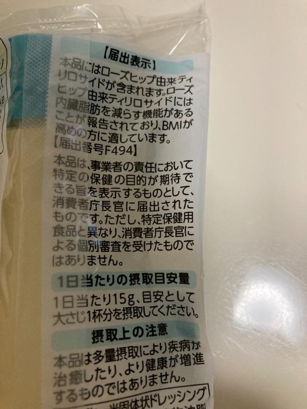 キユーピー フィッテ 210g ×5点