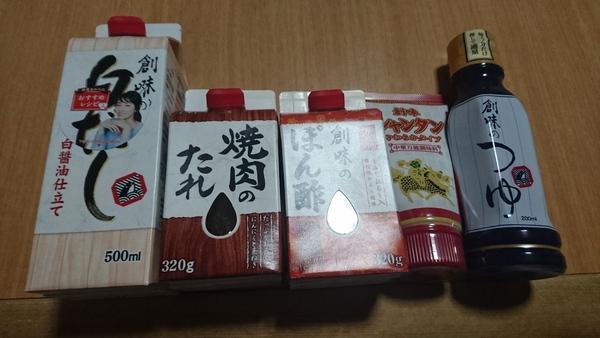 創味のぽん酢/創味シャンタンやわらかタイプ 120g/創味のつゆ 200ml/創味の白だし/創味焼肉のたれ