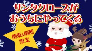 サンタクロースがおうちにやってくる!