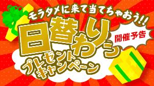 【開催予告】日替わりプレゼントキャンペーン