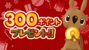 4回以上試した方先着1,000名様に300Pプレゼント!