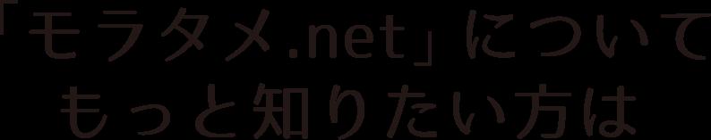 「モラタメ.net」についてもっと知りたい方は