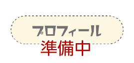 繝励Ο繝輔ぅ繝シ繝ォ�シ域コ門y荳ュ�シ�