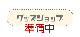 繧ー繝�繧コ繧キ繝ァ繝�繝暦シ域コ門y荳ュ�シ�