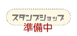 繧ケ繧ソ繝ウ繝励す繝ァ繝�繝暦シ域コ門y荳ュ�シ�