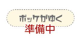 繝昴ャ繧ア縺後f縺擾シ�シ域コ門y荳ュ�シ�