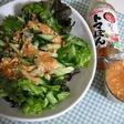 【トマぽん】トマぽんとクリームチーズのドレッシング