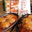 【トマト料理の素】男の作る手料理 トマトハンバーグ