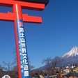 富士宮の浅間さんに行きました